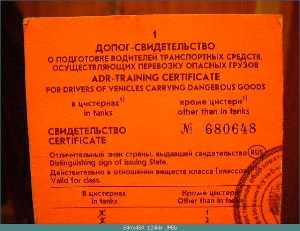 Инструкция водителя аварийной службы