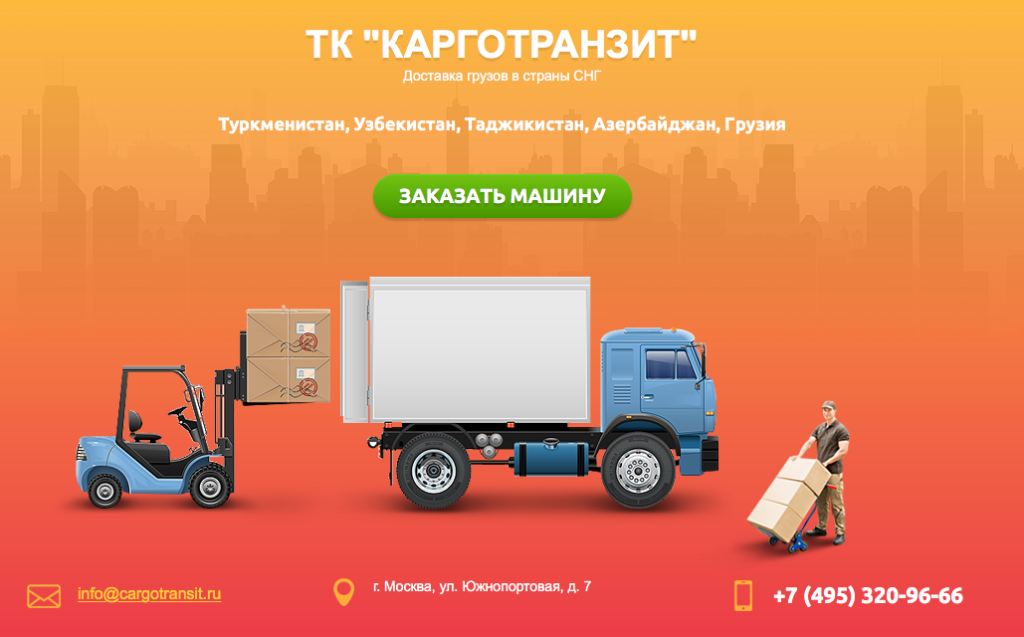 499162d7032d4 Доставка грузов из ЕС и РФ в страны СНГ с «Карготранзит» - Новостной ...