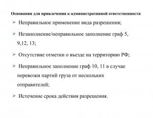 OSNOVANIJA_OTVETSTVENNOSTI-1