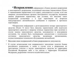 RAZRESENIJA_ISPRAVLENIJA-1