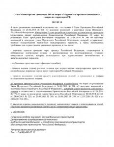 MINTRANSRF_OTVET