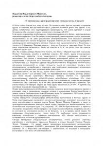 Белорусская транспортная неделя_конференции_2 (Автосохраненный)-page0001