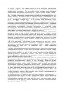 Белорусская транспортная неделя_конференции_2 (Автосохраненный)-page0002